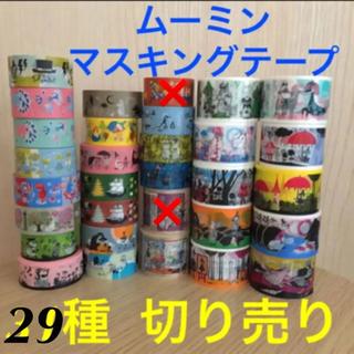 リトルミー(Little Me)の大好評♡ ムーミン マスキングテープ 29種 切り売り 各30cm〜 マステ(テープ/マスキングテープ)