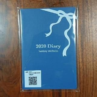 サントリー(サントリー)の2020年 サントリーウェルネス手帳(カレンダー/スケジュール)