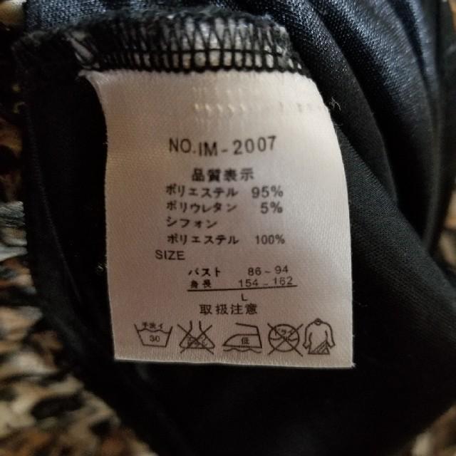 ペチコート ヒョウ柄 レディースのトップス(キャミソール)の商品写真