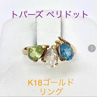 トパーズ ペリドット K18ゴールドリング 指輪 送料込み(リング(指輪))