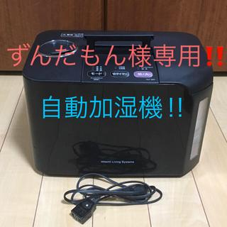 ヒタチ(日立)のHITACHI HLF-350 スチームファン式加湿器(加湿器/除湿機)