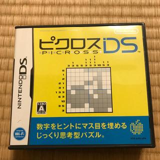 ピクロスDS DS(携帯用ゲームソフト)