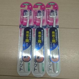 アースセイヤク(アース製薬)のシュミテクト 3次元フィット歯ブラシ 三本セット♪(歯ブラシ/デンタルフロス)