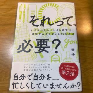 角川書店 - それって、必要? いらないものにしばられずに、1週間で人生を変える3