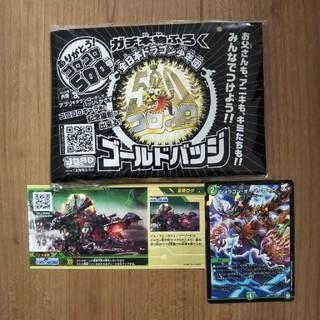 小学館 - コロコロコミック12月号【付録】セット