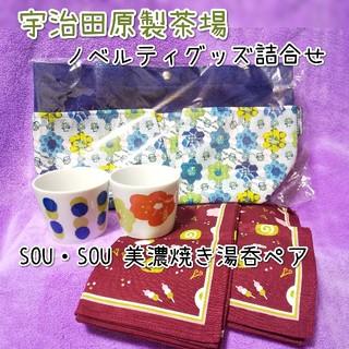 ソウソウ(SOU・SOU)の宇治田原製茶場ノベルティセット(グラス/カップ)