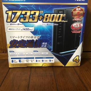 エヌイーシー(NEC)のNEC Aterm WG2600HP3 無線LANルーター(PC周辺機器)