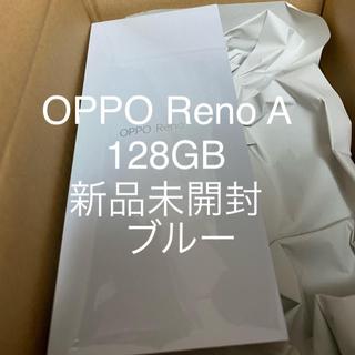 ラクテン(Rakuten)の新品・未開封 OPPO Reno A 128GB ブルー(スマートフォン本体)