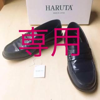 ハルタ(HARUTA)の美品☆高級本革【ハルタ/ローファー】2018年モデル 23.0紺色(ローファー/革靴)