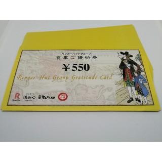 あずき様専用 リンガーハット&吉野家&モスフード優待セット(レストラン/食事券)