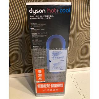 ダイソン(Dyson)のダイソン hot+cool  AM-05(電気ヒーター)