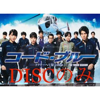 ヤマシタトモヒサ(山下智久)のコード・ブルー ドクターヘリ緊急救命 3rd season DISCのみ(TVドラマ)
