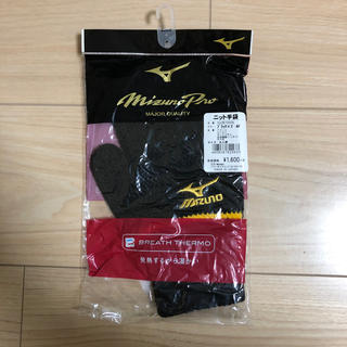 ミズノ(MIZUNO)のミズノ ニット手袋(手袋)