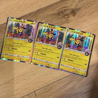 ポケモン(ポケモン)のポケモンカード 限定 ピカチュウ 新品 未使用 限定 非売品 ノベルティ 3枚(ノベルティグッズ)