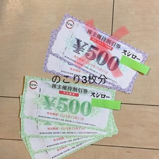 スシロー 株主優待券 1500円(レストラン/食事券)