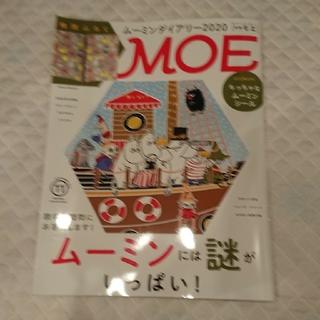 ハクセンシャ(白泉社)のMOE (モエ) 2019年 11月号(その他)