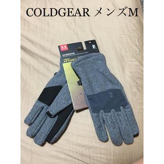 アンダーアーマー(UNDER ARMOUR)の[新品] アンダーアーマー メンズ 手袋 COLDGEAR (裏起毛)(手袋)