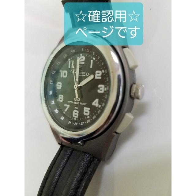 メンズ◇腕時計◇Q&Qの通販