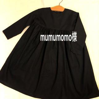 mumumomo様11/28(ワンピース)