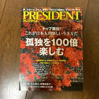 PRESIDENT (プレジデント) 2019年 11/29号