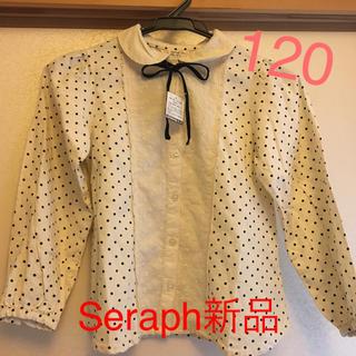 Seraph - ブラウス セラフ120 新品