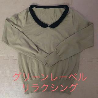 グリーンレーベルリラクシング(green label relaxing)のグリーンレーベルリラクシング 衿つき ニット 38 レディース トップス(ニット/セーター)