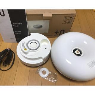 プラスマイナスゼロ(±0)の値引 プラスマイナスゼロ 加湿器 Humidifier Ver.3(加湿器/除湿機)