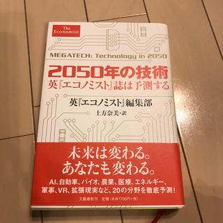 2050年の技術 英『エコノミスト』誌は予測する(ノンフィクション/教養)