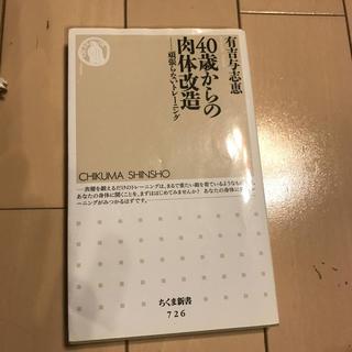 40歳からの肉体改造 頑張らないトレ-ニング(文学/小説)