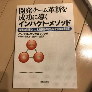開発チ-ム革新を成功に導くインパクト・メソッド 業務成果と人と組織の成長を同時実(ビジネス/経済)