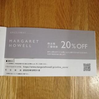 マーガレットハウエル(MARGARET HOWELL)のマーガレットハウエル 20%OFF優待券(ショッピング)