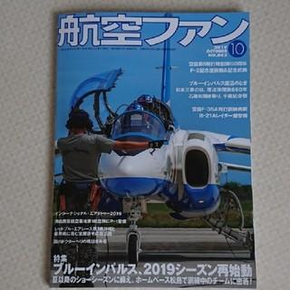 コウダンシャ(講談社)の航空ファン 2019年10月号(趣味/スポーツ)