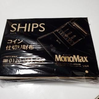 シップス(SHIPS)のships12月特別付録 コイン仕切り財布(コインケース/小銭入れ)
