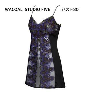 ワコール(Wacoal)の新品 ワコール スタディオファイブ  スリップ 80 黒(その他)