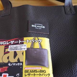 BEAMS - MonoMax付録  BEAMS  レザートートバッグ