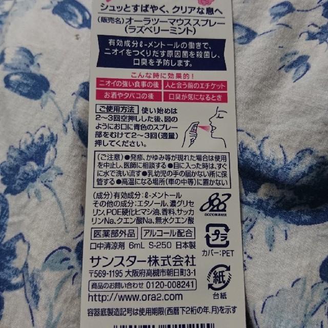 SUNSTAR(サンスター)のオーラツーマウススプレー コスメ/美容のオーラルケア(口臭防止/エチケット用品)の商品写真