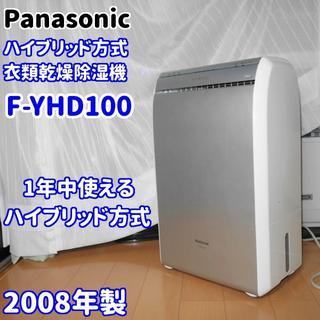 Panasonic - ⭐送料込み⭐パナソニック ハイブリッド式除湿機 F-YHD100