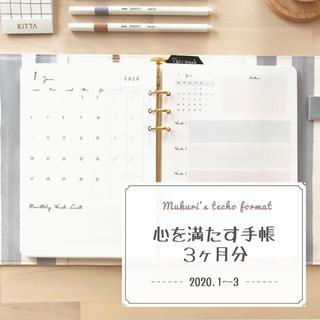 心を満たす手帳 〜3ヶ月分〜(その他)