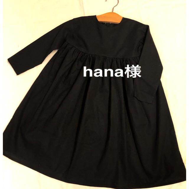 hana様11/28 キッズ/ベビー/マタニティのキッズ服女の子用(90cm~)(ワンピース)の商品写真