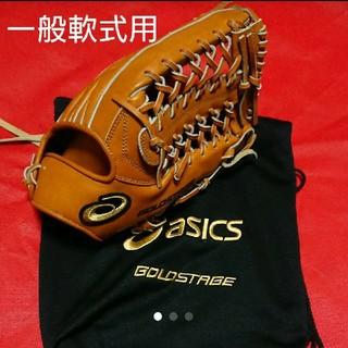 アシックス(asics)のゴールドステージ 一般軟式用 外野手用(グローブ)