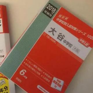 大阪 大谷中学 過去問(語学/参考書)