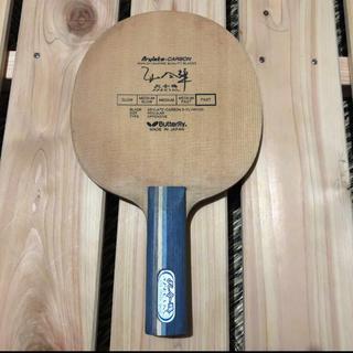 バタフライ(BUTTERFLY)の卓球 ラケット 孔令輝スペシャル ST 85g 黒蝶ロゴ(卓球)
