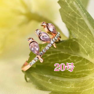 鳥 リング 指輪 20号 大きいサイズ ピンクゴールド クリスマス プレゼント(リング(指輪))