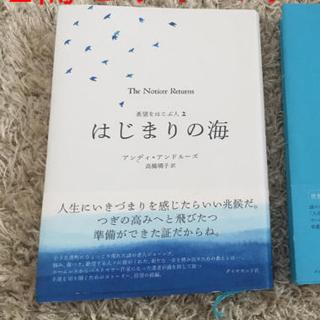 ダイヤモンドシャ(ダイヤモンド社)の希望をはこぶ人、はじまりの海2冊セット(文学/小説)