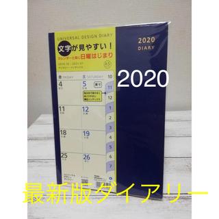 レイメイ藤井 2020スケジュール手帳 A5サイズ マンスリー(カレンダー/スケジュール)