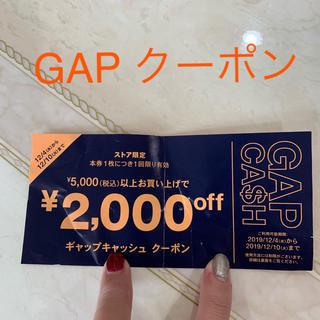 GAP - GAP クーポン 割引