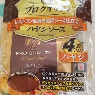 ハウスショクヒン(ハウス食品)のハヤシライスソース3個(インスタント食品)