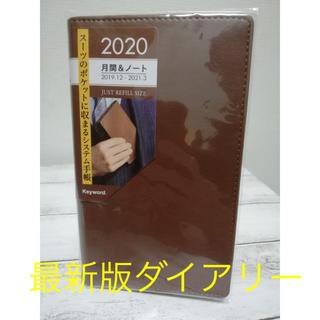 レイメイ藤井 2020ダイアリー 聖書サイズ マンスリースケジュール(カレンダー/スケジュール)