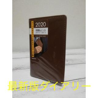 レイメイ藤井 2020ダイアリー  ポケットサイズ マンスリースケジュール(カレンダー/スケジュール)