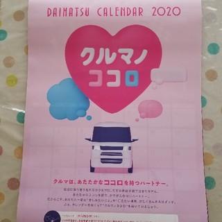 ダイハツ(ダイハツ)のDAIHATSU2020年カレンダー(カレンダー/スケジュール)